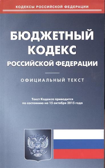 Бюджетный кодекс Российской Федерации. Официальный текст. На 15 октября 2015