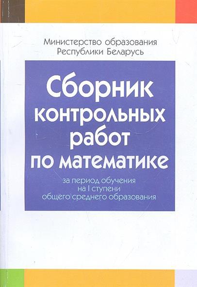 сборник контрольных работ по физике