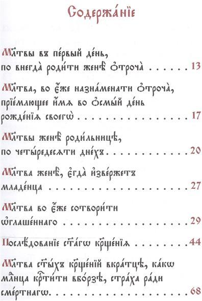 Кривко Н. (отв. ред.) Требник