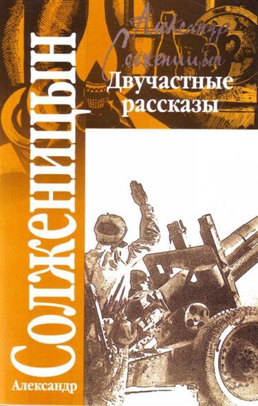 Солженицын А. Двучастные рассказы 1993-1998 солженицын а и рассказы