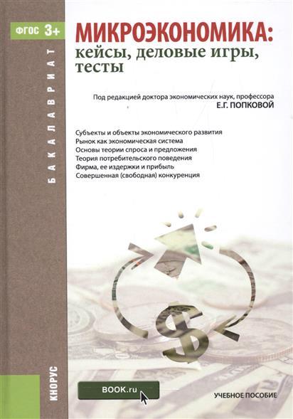 Попкова Е. (ред.) Микроэкономика: кейсы, деловые игры, тесты. Учебное пособие микроэкономика тесты графические упражнения задачи учебное пособие