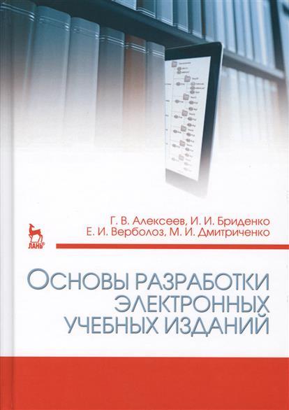 Основы разработки электронных учебных изданий