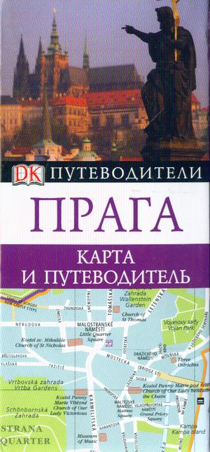 Путеводители ДК Прага