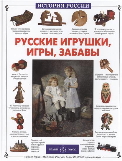 Лаврова С. Русские игрушки, игры, забавы лаврова с сказания земли уральской