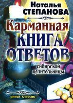 Степанова Н. Карманная книга ответов сибирской целительницы степанова н 1533 новых заговора сибирской целительницы