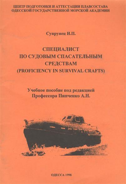 Специалист по судовым спасательным средствам (Proficiency in Survival Crafts)
