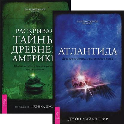 Атлантида. Раскрывая тайны Древней Америки (комплект из 2 книг)