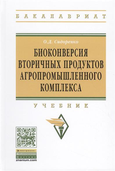 Биоконверсия вторичных продуктов агропромышленного комплекса. Учебник