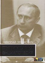 Путинская энц. Семья Команда Оппоненты Преемники