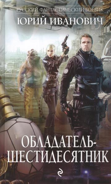 Иванович Ю. Обладатель-шестидесятник юрий иванович обладатель