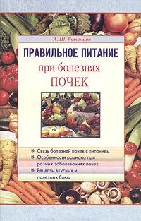 Румянцев А. Правильное питание при болезнях почек правильное питание для беременных