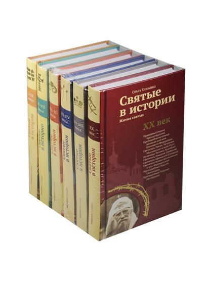 Святые в истории. Жития святых I-XX века (комплект из 6 книг)