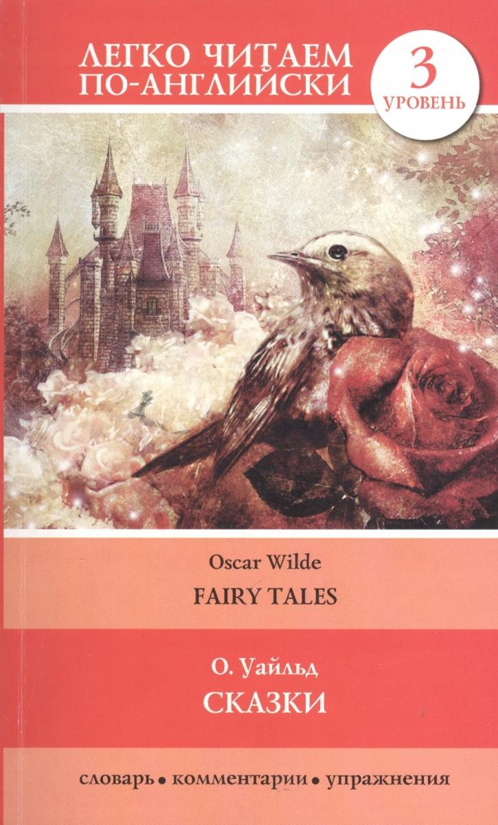 Уайльд О. Сказки = Fairy Tales jacobs j english fairy tales сказки сборник