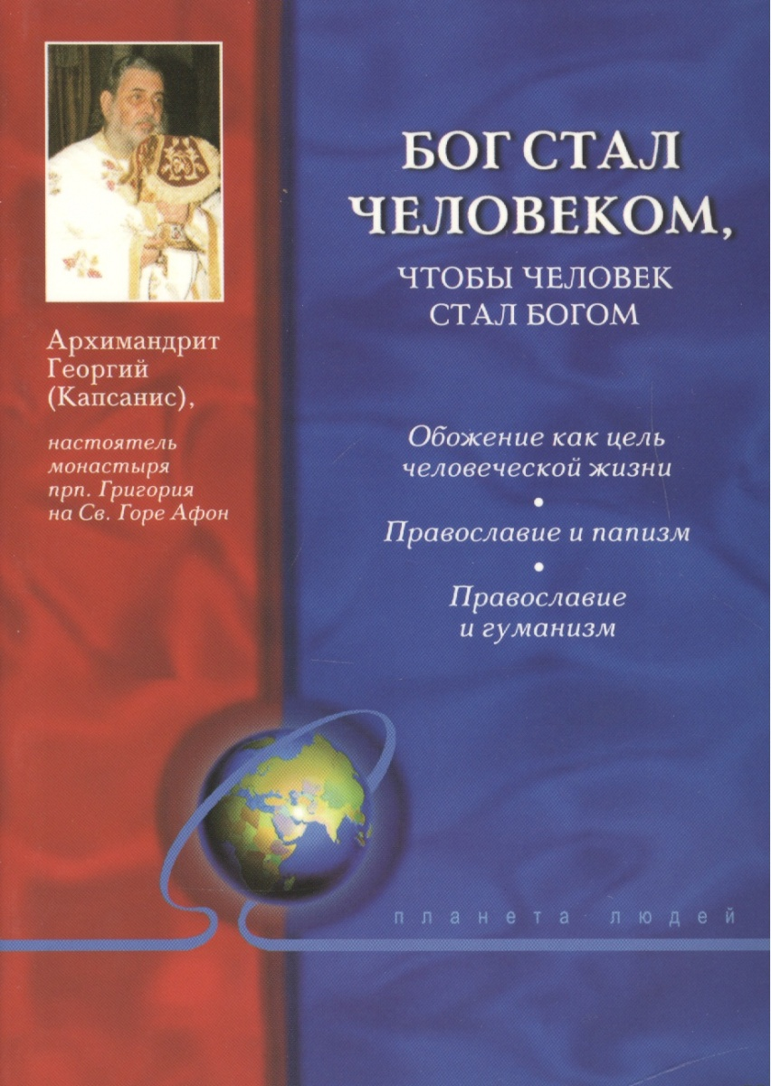 Архимандрит Георгий (Капсанис) Бог стал человеком, чтобы человек стал богом. Обожение как цель человеческой жизни. Православие и папизм. Православие и гуманизм хомяков д православие самодержавие народность