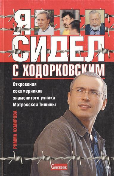 Я сидел с Ходорковским Откровения сокамерников знаменитого узника…