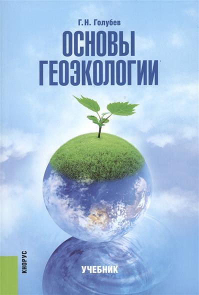 Основы геоэкологии. Учебник. Второе издание, стереотипное