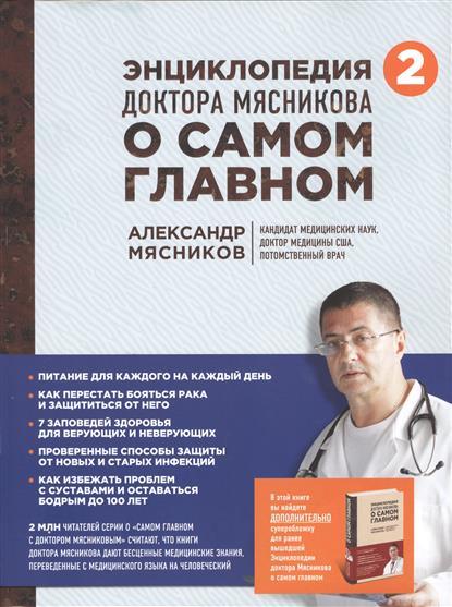Энциклопедия доктора Мясникова о самом главном. Том 2