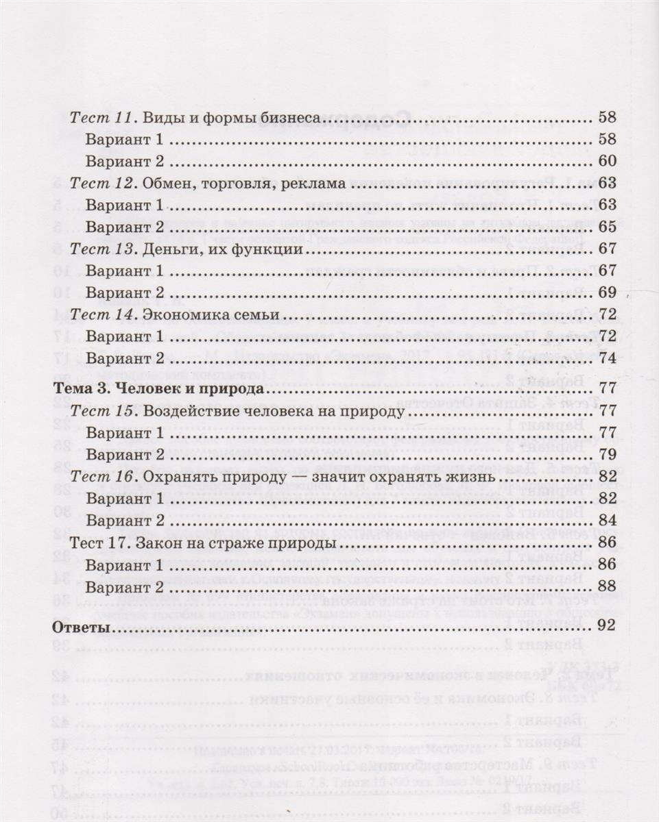 Кроссворды по обществознанию 7 класс учебник под редакцией л.н.боголюбова