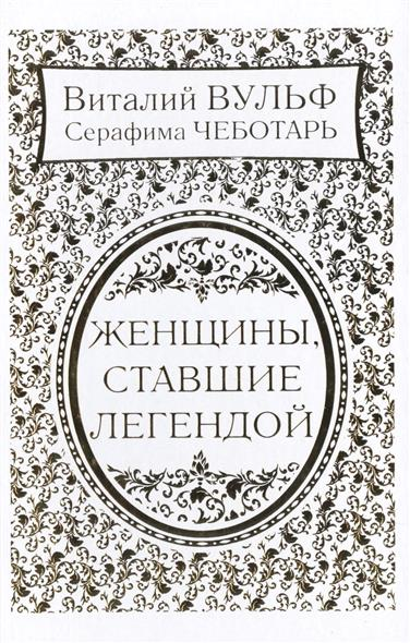 Вульф В., Чеботарь С. Женщины, ставшие легендой ISBN: 9785995508199 2 pairs frame 2 pairs filter invisible pollen allergy nose filter pm2 5 dust n95 breathable stealth nasal filter mouth air mask