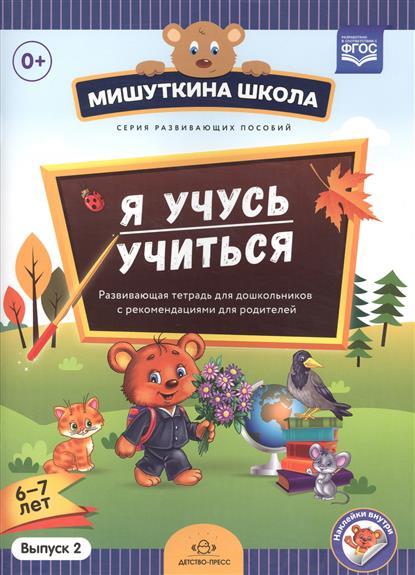 Нищева Н. Я учусь учиться. 6-7 лет. Выпуск 2. Развивающая тетрадь для дошкольников с рекомендациями для взрослых