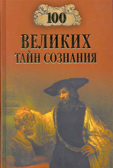 Бернацкий А. (сост.) 100 великих тайн сознания николай непомнящий 100 великих тайн доисторического мира