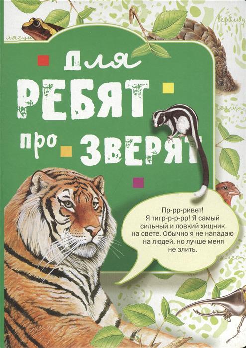 Волцит П. (ред.) Для ребят про зверят волцит п ред животные самая увлекательная энциклопедия для малышей