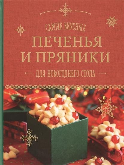 Самые вкусные печенья и пряники для новогоднего стола