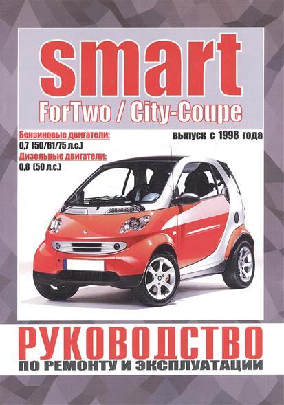 Гусь С. (сост.) Smart ForTwo / City-Coupe. Руководство по ремонту и эксплуатации. Бензиновые двигатели. Дизельные двигатели. Выпуск с 1998 года гусь с сост peugeot 3008 руководство по ремонту и эксплуатации бензиновые двигатели дизельные двигатели выпуск с 2009 года