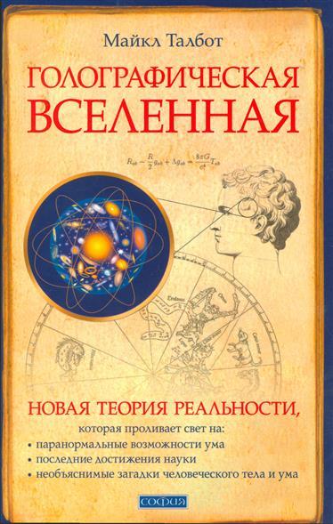 Талбот М. Голографическая вселенная. Новая теория реальности