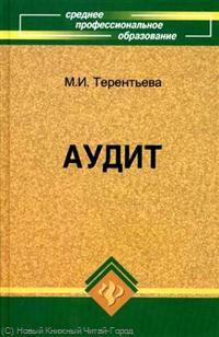 Аудит Учебн. пос.