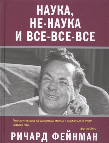 Фейнман Р.: Наука, не-наука и все-все-все
