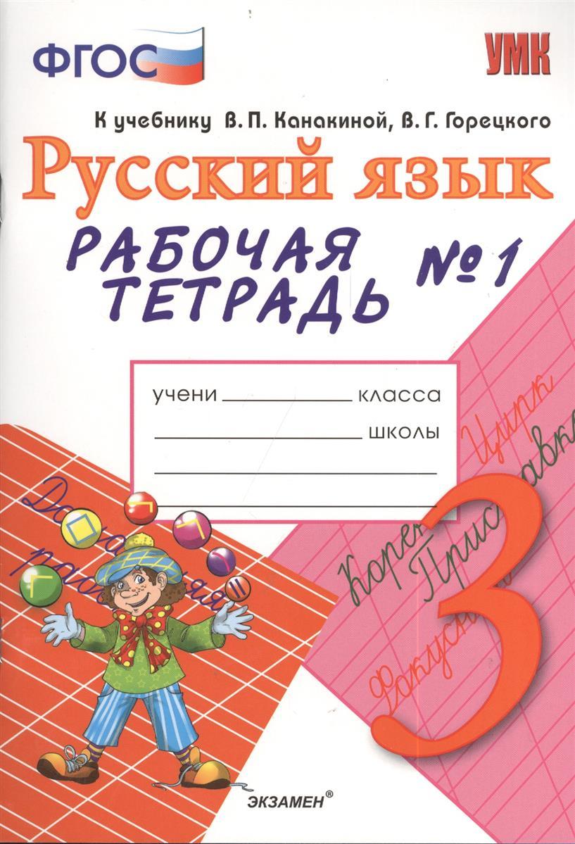 Русский язык 3 класс рабочая тетрадь