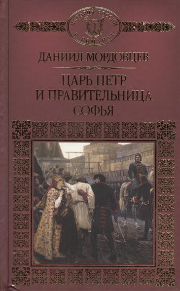 Царь Петр и правительница Софья