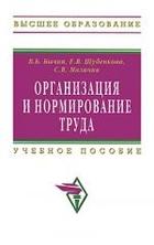 Логика диссертации е издание переработанное и дополненное  Организация и нормирование труда Уч пос