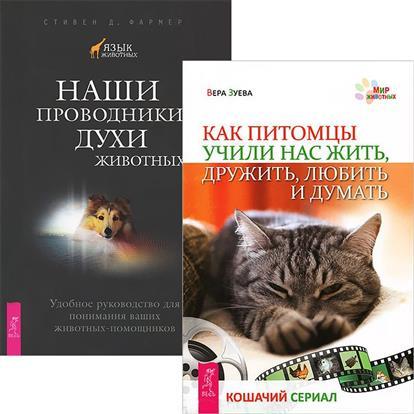 цена на Как питомцы учили нас жить + Наши проводники (Комплект из 2 книг)
