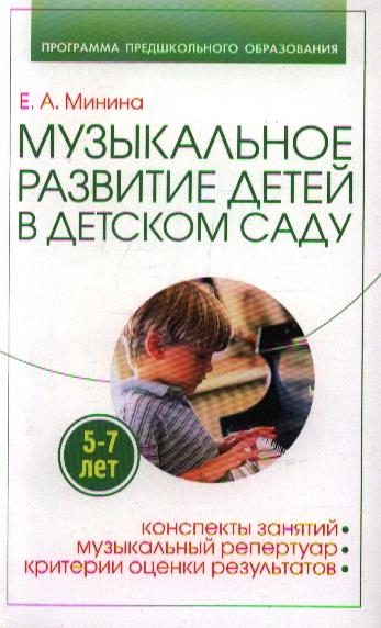 Минина Е. Музыкальное развитие детей 5-7 лет в детском саду