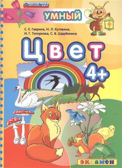 Гаврина С., Кутявина Н., Топоркова И., Щербинина С. Цвет (4+)