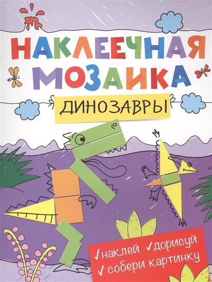 Киктев С. (ред.) Динозавры. Наклеечная мозаика. Наклей. Дорисуй. Собери картинку детские наклейки росмэн наклеечная мозаика животные