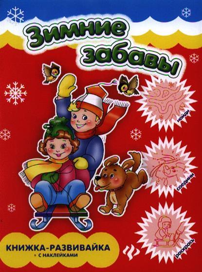 Зимние забавы: Книжка-развивайка с наклейками