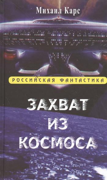 цена Карс М. Захват из Космоса ISBN: 9785443100258