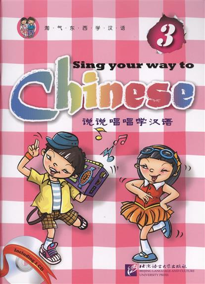 Long Jia Sing Your Way to Chinese 3 / Поем сами на китайском - Книга 3 (+CD) (книга на английском и китайском языке) for huawei mediapad t1 10 case stand flip cover magnet funda for honor tablet note 9 6 t1 a21w t1 a21l t1 a23l capa coque