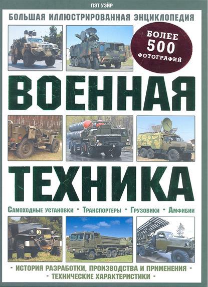 Военная техника. Большая иллюстрированная энциклопедия