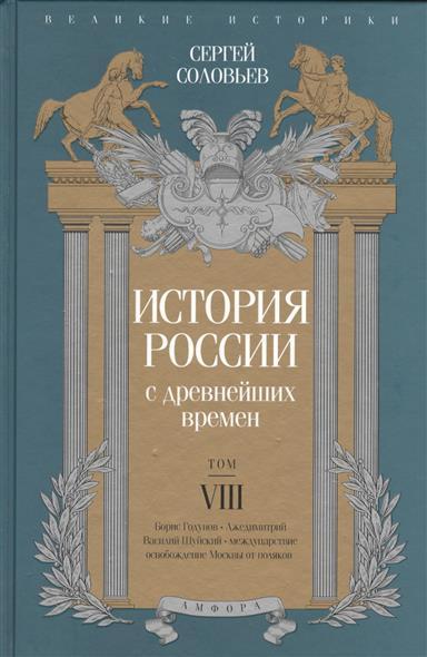 История России с древнейших времен. Том VIII