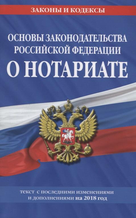 Мубаракшин Р. (ред.) Основы законодательства Российской Федерации о нотариате проект закона о нотариате с пояснениями