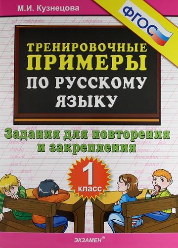 Кузнецова М.: Тренировочные примеры по русскому языку. 1 класс. Задания для повторения и закрепления
