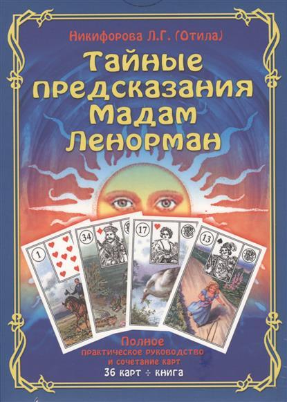 Никифорова Л. Тайные предсказания Мадам Ленорман. Полное практическое руководство и сочетание карт (36 карт + книга)