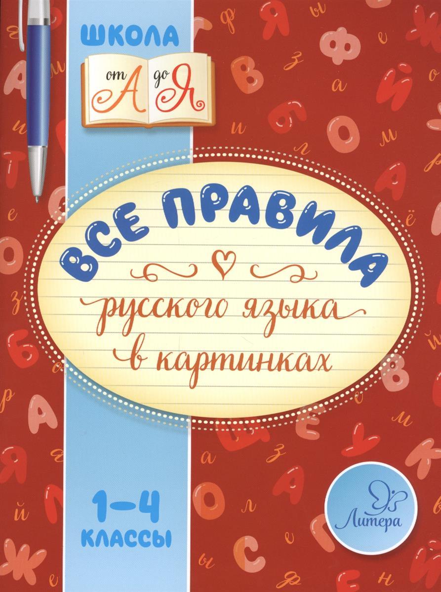 Селиванова М. Все правила русского языка в картинках. 1-4 классы