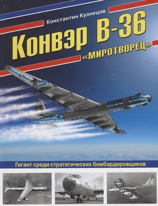 Кузнецов К. Конвэр В-36 «Миротворец». Гигант среди стратегических бомбардировщиков