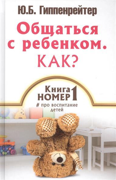 Гиппенрейтер Ю. Книга № 1 про воспитание детей. Общаться с ребенком. Как? гордон ю книга про буквы от аа до яя