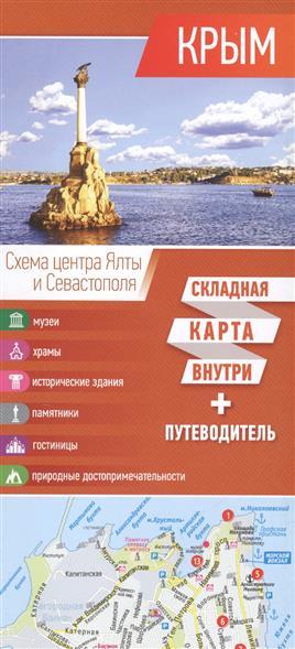 Крым. Карта+путеводитель крым путеводитель карта